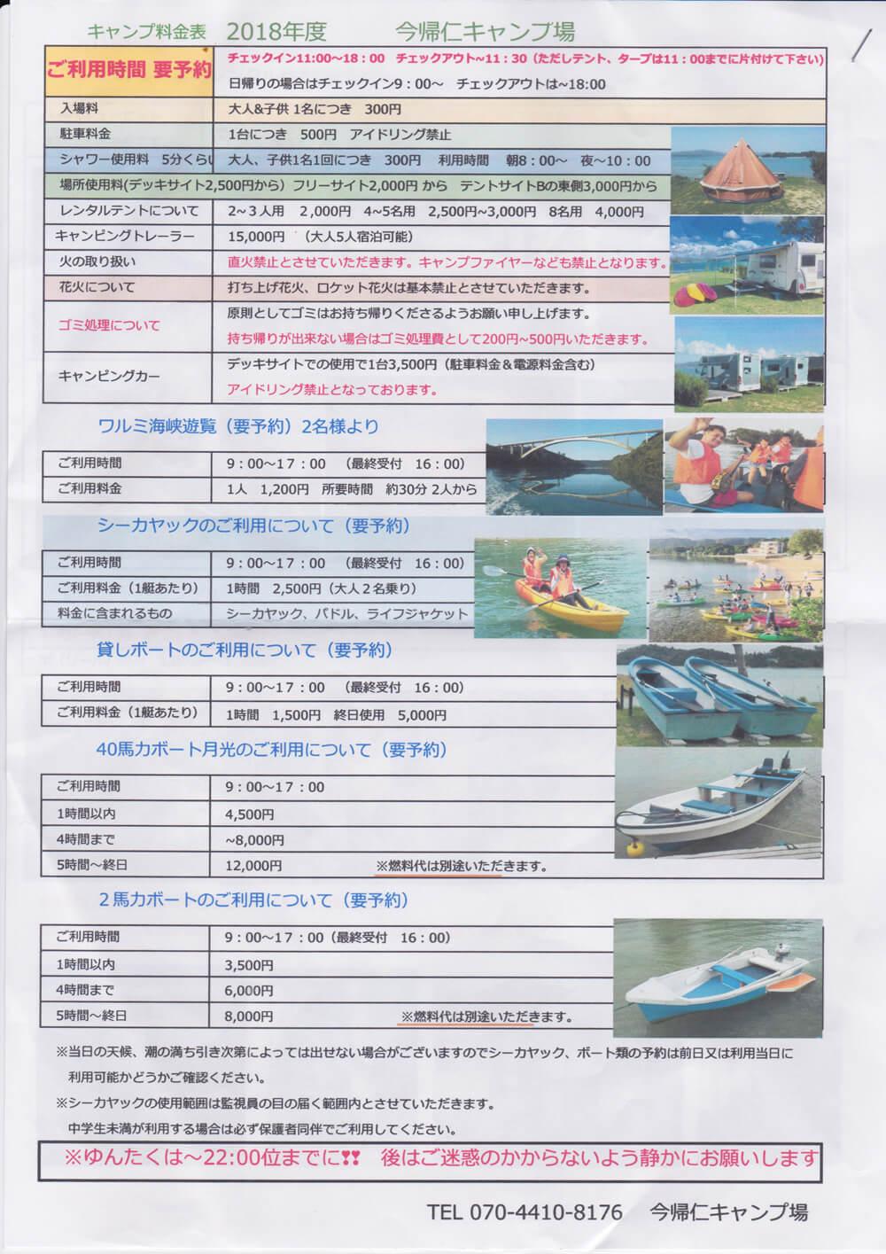 沖縄県 北部 今帰仁(なきじん)キャンプ場 料金表