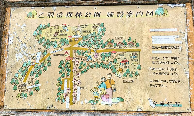 乙羽岳森林公園の施設案内図