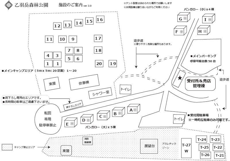 乙羽岳森林公園キャンプ場 キャンプサイト区画
