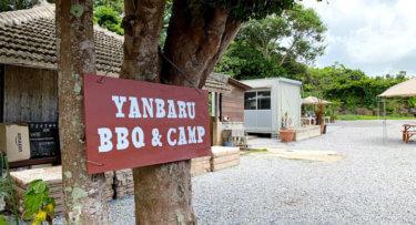 手ぶらでOK!やんばるBBQビアガーデン&キャンプ場[沖縄キャンプ場・北部]