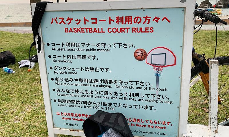 アラハビーチ バスケットコート注意点